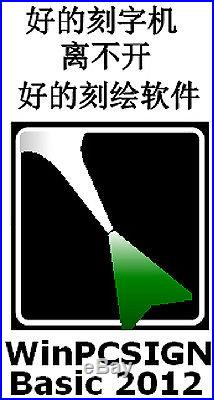 Chinese version Basic 2012 - Brand NEW Software for vinyl cutter plotter